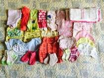 Пакет вещей 0-6 месяцев + подарок 2 бутылочки, в Перми