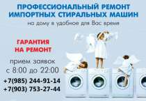 Ремонт стиральных машин в Краснознаменске, в г.Краснознаменск