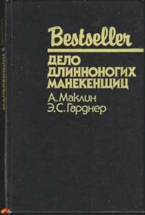 Дело длинноногих манекенщиц (сборник), в Москве