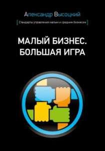 Малый бизнес. Большая игра, в Челябинске