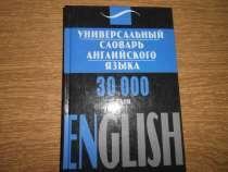 Универсальный словарь английского языка, в г.Самара