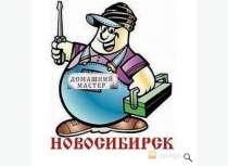 Муж на час- домашний мастер ., в Новосибирске