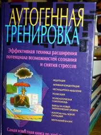 Кей Кермани. Аутогенная тренировка, в Астрахани