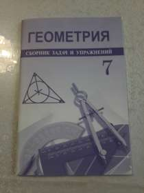Сборник задач и упражнений по геометрии, 7 класс, 2012 год, в г.Алматы