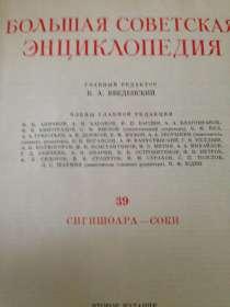 Большая Советская Энциклопедия, выпуск 1956г, в Москве