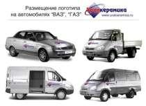 Брендирование автотранспорта, в Екатеринбурге