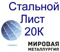 Лист стальной 20К котельный купить, в Иркутске