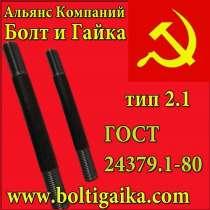 Болты фундаментные с анкерной плитой тип 2.1 ГОСТ 24379.1-80, в Москве