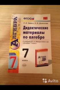 Дидактические материалы по алгебре 7 класс, в Москве