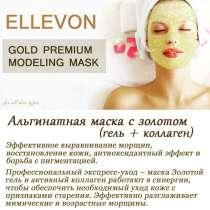 Альгинатная маска Ellevon с золотом (гель+коллаген), в г.Алматы