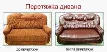 Ремонт и перетяжка мягкой мебели, в Омске