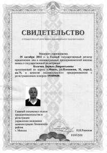 Декларирование продукции по ТР ТС, в г.Минск