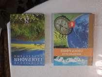 Учебники по физической географии, 6, 8 классы, в г.Алматы