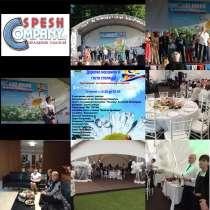 Организация масштабных, корпоративных и частных мероприятий, в Москве