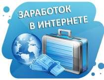 Фриланс/ менеджер, в Ульяновске