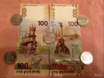 Весь Крым - купюры и монеты - 100р - 10р - 5р, в Москве