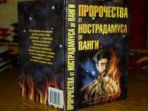 Книга пророчеств от Нострадамуса до Ванги, в Астрахани