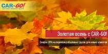 """АКЦИЯ от СAR-GO """"ЗОЛОТАЯ ОСЕНЬ"""", в Сочи"""
