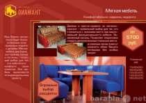 Мебель для гостиниц, офиса, Анапа, Сочи Дом мебели Диамант, в Туапсе