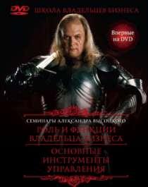"""DVD """"Роль и функции владельца бизнеса&qu, в Челябинске"""