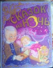 Детские книги, в Москве
