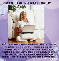 Менеджер Онлайн Проекта, в г.Уральск