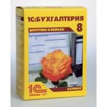 1С: Бухгалтерия 8. Купи и получи подарок!, в Москве