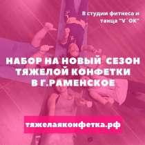 """""""Тяжелая Конфетка"""" в г. Раменское, в Раменское"""