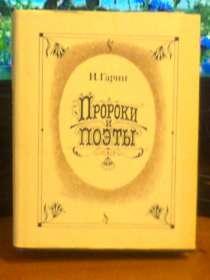 Пророки и поэты Гарина, в Липецке