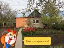 Продам садовый участок, в Челябинске