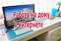Работа через интернет, на дому!, в Уфе