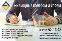 Оформление проблемной недвижимости, в Оренбурге