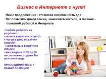 Работа на дому, в интернет, в г.Рыбница