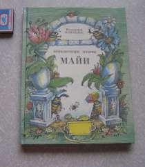 Приключения пчелки Майи. Сказка, в Москве