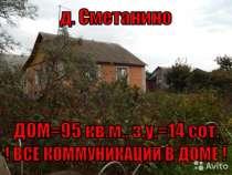 Дом 95 кв. м., на зем. участке 14 соток, с хоз. постройками, в Смоленске