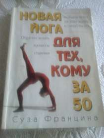 Книга новая йога для тех кому за 50, в Волгограде
