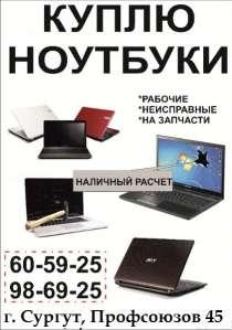 Куплю ноутбук, в Сургуте