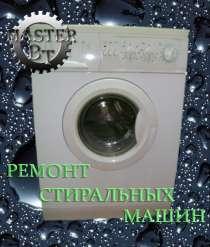 Ремонт стиральных машин на дому Челябинск, в Челябинске