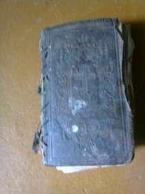 Новый завет 1865 г, в г.Витебск