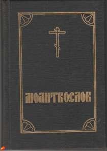 Православный молитвослов и псалтирь, в Москве