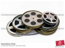 Куплю фильмокопии 16мм любой тематики, в г.Минск