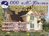 Пеноблки, пенобетонные блоки,стеновые блоки от производителя, в Иванове