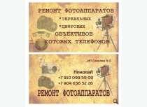 ремонт фотоаппаратов, телефонов, планшетов, в Владимире