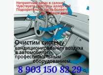 Очистка автокондиционеров проф. оборудованием., в Клине