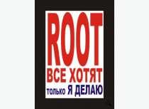 Root рутирую смартфоны, качай много и что хочешь., в Екатеринбурге