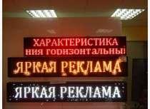 Бегущие строки,видеоэкраны,медиафасад., в Воронеже