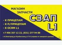 запчасти к прицепам СЗАП и L1, в Нижнем Новгороде