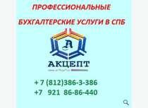 Бухгалтерские услуги в СПб, в Санкт-Петербурге