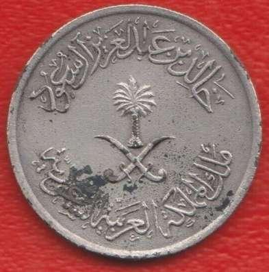 Саудовская Аравия 25 халала 1976 г. 1397 г. хиджры