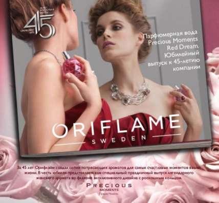 "Парфюмерная вода""Precious Moments Red Dream"",50 мл,код 24069,женская,орифлейм,oriflame"